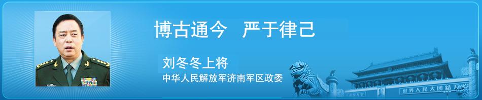 刘冬冬-刘冬冬