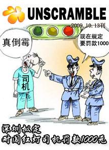 深圳拟规定对闯红灯司机可罚1000元