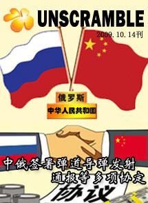 中俄签署弹道导弹发射通报等12项协定