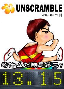 上海大奖赛刘翔完美复出 13秒15同成绩屈居亚军