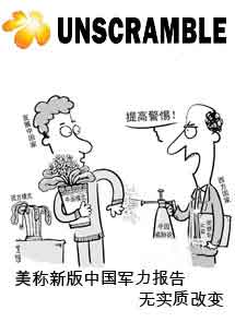 美称新版中国军力报告无实质改变