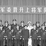 兰州军区司令员王国生等11人晋升上将