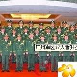 廣州軍區17人晉升少將徐粉林宣布命令