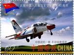 中国空军建军60周年邮票