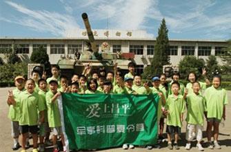 2012年昌平军事拓展暑期夏令营正式开营