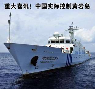 重大喜讯!中国实际控制黄岩岛
