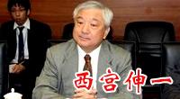 扫描日本新任驻华大使西宫伸一